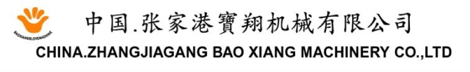 China Zhangjiagang Baoxiang Machinery Co., Ltd.